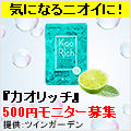 エチケットサプリ『カオリッチ』500円モニター