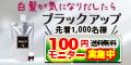 ブラックアップ 100円モニター