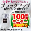 【インナーケアサプリ『ブラックアップ』】100円モニター