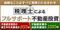 【セミナー参加】税理士によるフルサポート不動産投資