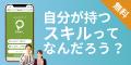 PRAIL(プレイル)【新規会員登録+スキルセルフチェック登録】