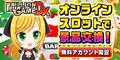 【ミリオンゲームDX】新規無料会員登録