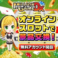 ミリオンゲームDX(無料会員登録)