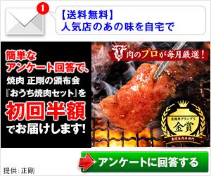 肉のプロが毎月厳選!【焼肉 正剛『おうち焼肉セット』】定期購入モニター