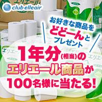 ☆即時承認!【club elleair1周年記念】新規キャンペーン応募プログラム