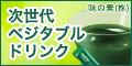 【味の素(株)】「Mankai」[マンカイ]