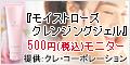 クレソワン『モイスト ローズクレンジングジェル』500円モニター