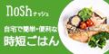 ヘルシーな宅食サービス【nosh - ナッシュ】(初回2,000円off)