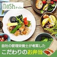 nosh(ナッシュ)【ヘルシーな宅食サービス】