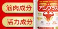 【アミノプラス】新規商品購入