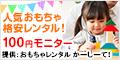 おもちゃレンタル「かーしーて!」100円モニター