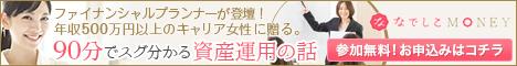 【なでしこMONEY】新規セミナー参加プログラム