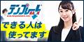 【テンプレートBANK】新規会員登録プログラム