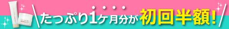 【コロカリア スーパーオールインワンジェル プレミアムリフト】新規商品購入プログラム
