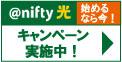 【nifty光コラボレーション】新規回線開通プログラム★