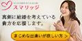 【スマリッジ】新規有料会員登録プログラム(ポイントサイト用)☆