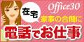 【※女性限定※Office30】在宅電話受信オペレーター新規登録プログラム