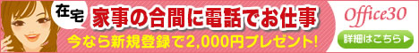 【※女性限定※Office30】在宅電話受信オペレーター新規登録プログラム(非ポイントサイト用)★