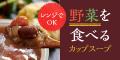 【レンジカップスープ】商品購入プログラム★