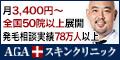 【AGAスキンクリニック】新規来店完了プログラム