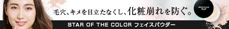 【STAR OF THE COLOR(フェイスパウダー)】新規商品購入プログラム★