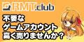【RMT.club】新規会員登録プログラム