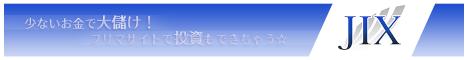 【日本IT取引所】会員登録/商品出品/IPO化プログラム(非ポイントサイト用)★