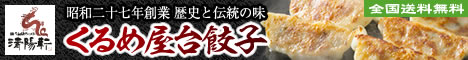 【くるめ屋台餃子セット】新規商品購入プログラム★