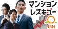 【JRNコミュニケーションズ不動産売却】査定申込プログラム★