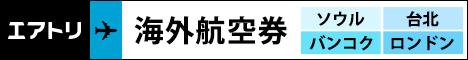 【エアトリ】海外航空券購入+渡航プログラム★