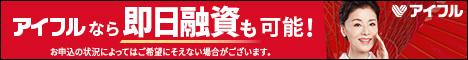【アイフル】新規口座開設プログラム