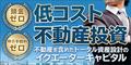 【イクエーターキャピタル不動産投資】新規面談完了プログラム