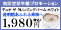 【D.U.O.ザ  クレンジングバーム ホワイト】新規定期購入プログラム