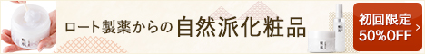 【糀肌 ロート通販オンラインショップ】新規定期購入プログラム☆