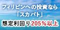 【スカパト投資】新規個別面談完了プログラム