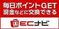 【ECナビ】新規無料会員登録プログラム