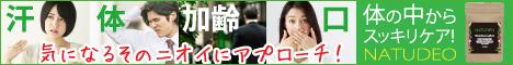 【NATUDEO(ナチュデオ)】新規定期購入プログラム