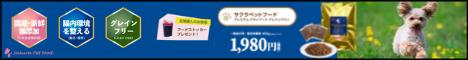 【PREMIUMドライフード グレインフリー】新規商品購入プログラム★