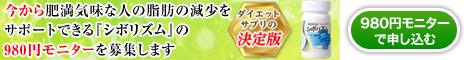 【シボリズム】新規商品購入プログラム☆
