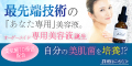 ●【エルピダ スカリー】新規定期購入プログラム★