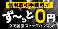 【立花証券ストックハウス】新規口座開設プログラム☆