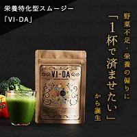 栄養特価型スムージー「VI-DA」