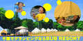 【BUB RESORT Chosei Village】来店プログラム★