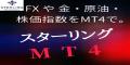 【スターリングMT4】新規口座開設プログラム★
