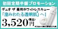 【DUO ザ 薬用ホワイトレスキュー】新規定期購入プログラム★