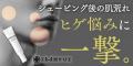 【ミラセレブ】新規定期購入プログラム(男性向けLP)☆