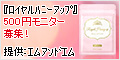 【ロイヤルハニーアップ】500円モニター新規購入プログラム(非ポイントサイト用)★