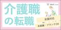 【ウェルクルーエージェント】新規会員登録プログラム(非ポイントサイト用)★