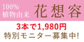 【花想容-KASOYOU-】1,980円モニター新規購入プログラム(非ポイントサイト用)★