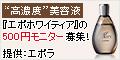 【原液美容液『エポホワイティア』】500円モニター新規購入プログラム(ポイントサイト用)★